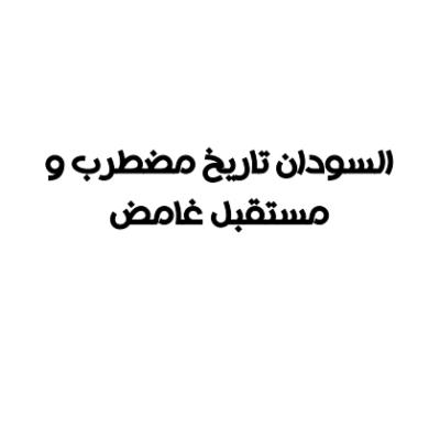 السودان تاريخ مضطرب