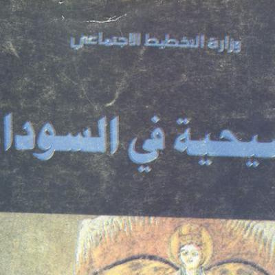 المسيحية في السودان