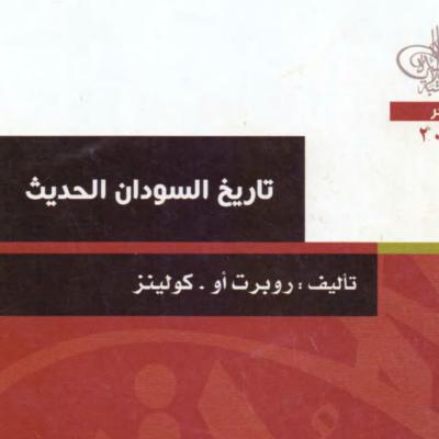 تاريخ السودان الحديث روبرت