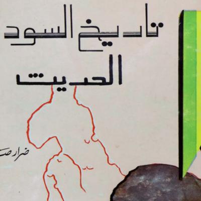 تاريخ السودان الحديث