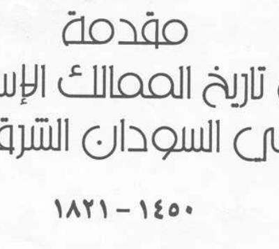 مقدمة تاريخ الممالك الاسلامية