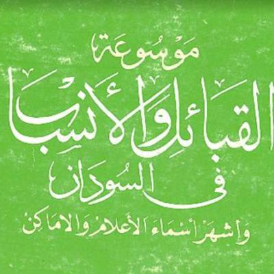موسوعة القبائل في السودان